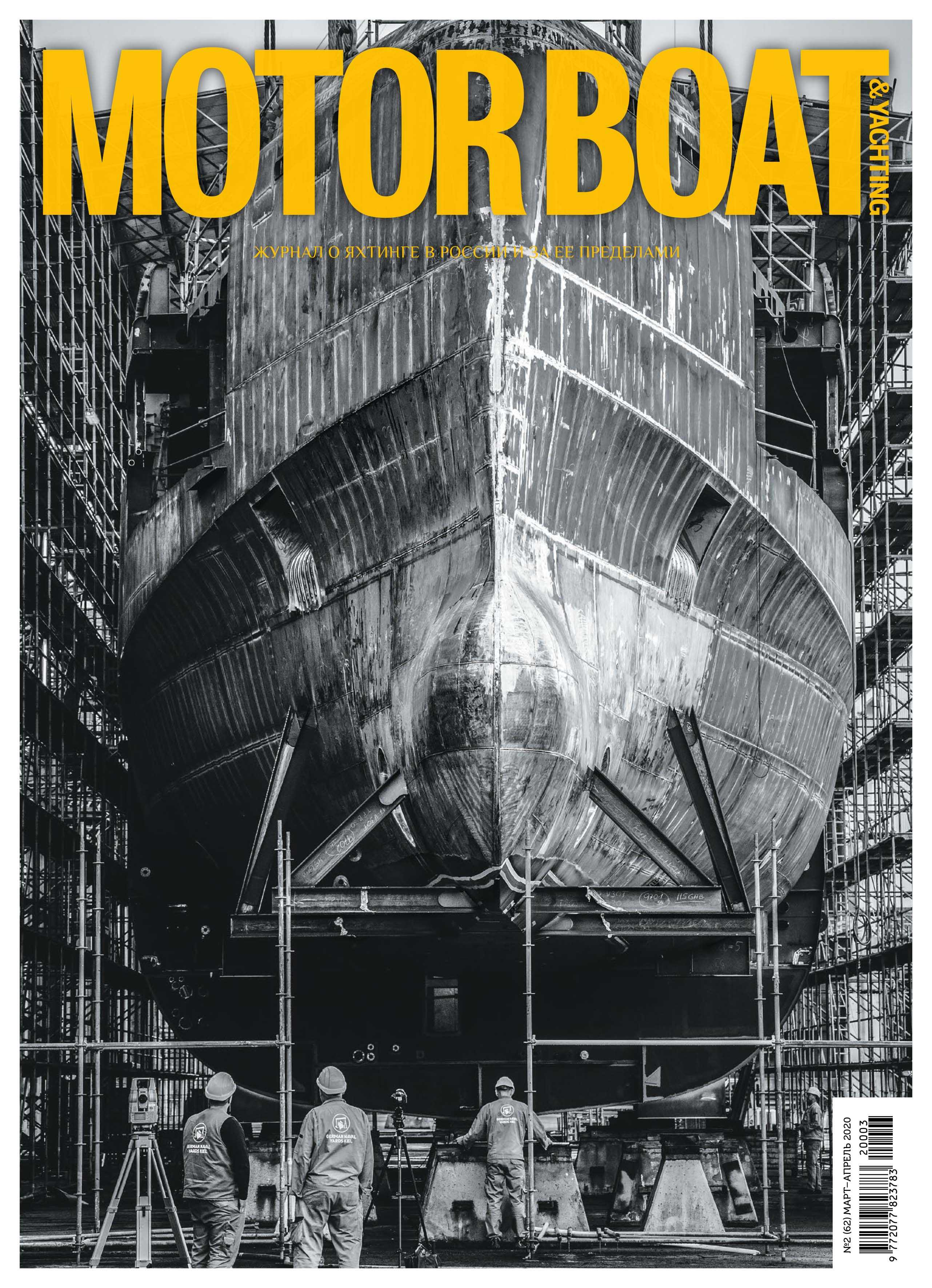 motorboat-and-yachting-cover.jpg